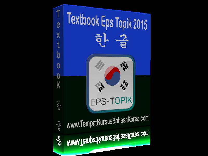Textbook Eps Topik 2015 한글