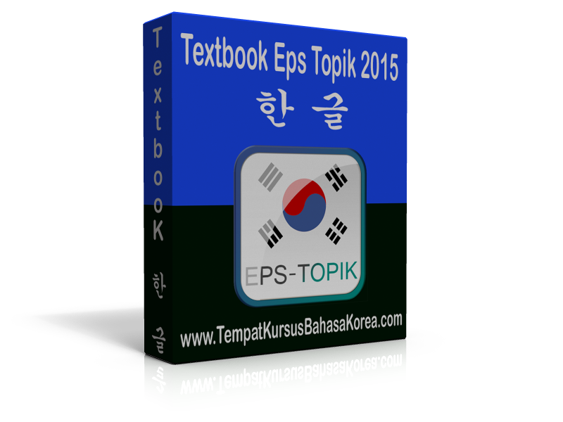 Textbook Eps Topik 2015 한글